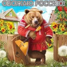 Стереотипы о России.